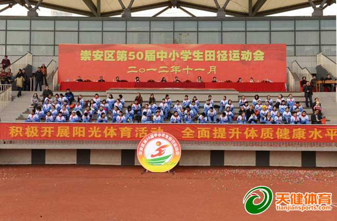 第五十届崇安区中小学生田径运动会开幕