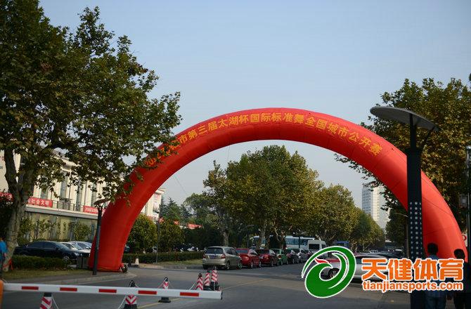 第三届太湖杯国际标准舞公开赛