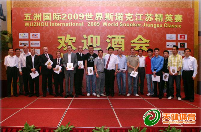 """""""五洲国际""""2009世界斯诺克江苏精英赛"""